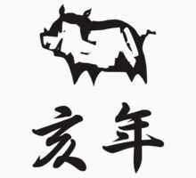 Year of the Boar Japanese Zodiac Kanji T-shirt by kanjitee