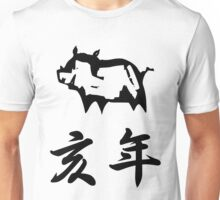 Year of the Boar Japanese Zodiac Kanji T-shirt Unisex T-Shirt