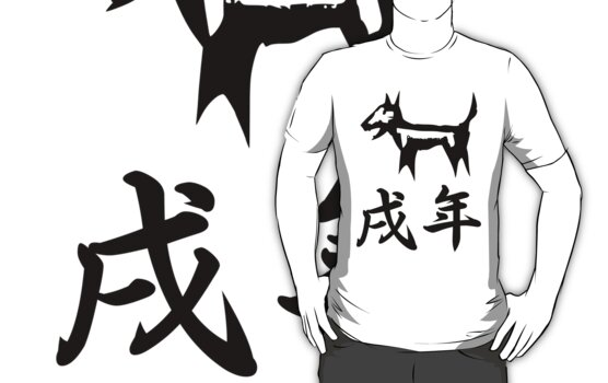 Year of the Dog Japanese Zodiac Kanji T-shirt by kanjitee