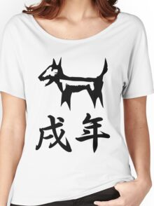 Year of the Dog Japanese Zodiac Kanji T-shirt Women's Relaxed Fit T-Shirt