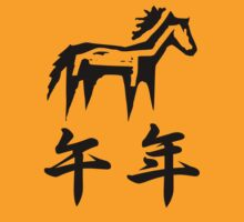 Year of the Horse Japanese Zodiac Kanji T-shirt by kanjitee