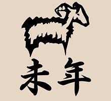 Year of the Sheep Japanese Zodiac Kanji T-shirt Unisex T-Shirt