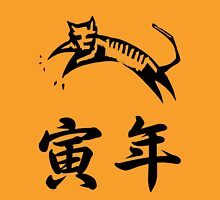 Year of the Tiger Japanese Zodiac Kanji T-shirt Unisex T-Shirt