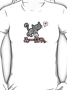 Minya (in Japanese) T-Shirt