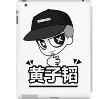 ZI TAO - EXO iPad Case/Skin