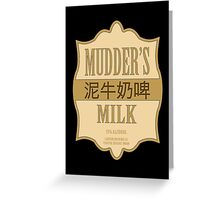 Mudder's Milk Greeting Card