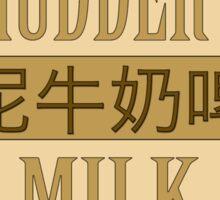 Mudder's Milk Sticker
