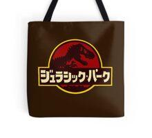 Japanese Park Tote Bag