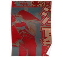 Gaseneta [ガセネタ] - Sooner Or Later Poster