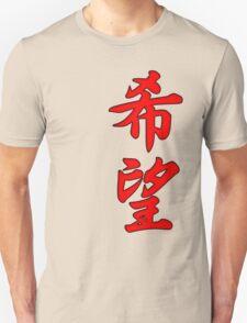 Hope Japanese Kanji T-shirt T-Shirt