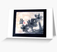 """""""Flowers of Faith"""" Greeting Card"""