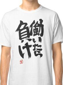 Hataraitara Make - Anzu Classic T-Shirt