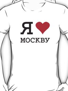 I ♥ MOSCOW T-Shirt