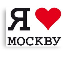 I ♥ MOSCOW Canvas Print