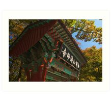 Sacred Gate - Haein Temple, South Korea Art Print