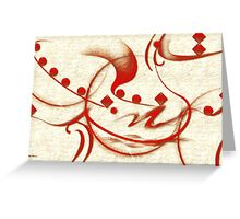 Untitled Abstract125- Art + Design products Greeting Card