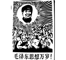 MAOISM  AND MAO ZEDONG Photographic Print