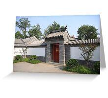 Red Door - Summer Palace, Beijing, China Greeting Card