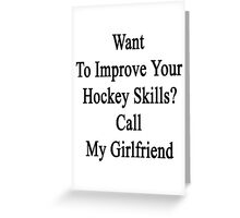 Want To Improve Your Hockey Skills? Call My Girlfriend  Greeting Card