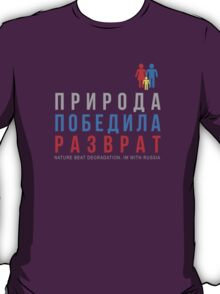 Traditional Timeless Values - Природа Победила Разврат T-Shirt