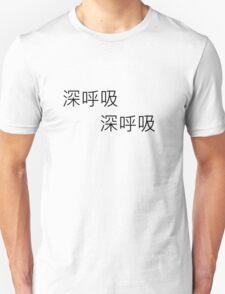 """Deep breaths, deep breaths"" kanji japanese T-Shirt"