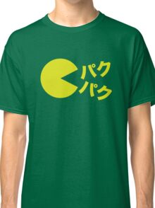 パクパク  Classic T-Shirt