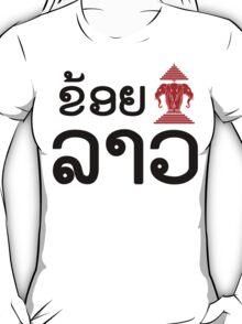 I Erawan (Love) Lao (Khoi Erawan Lao) Laotian Language T-Shirt