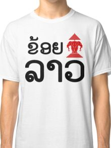 I Erawan (Love) Lao (Khoi Erawan Lao) Laotian Language Classic T-Shirt