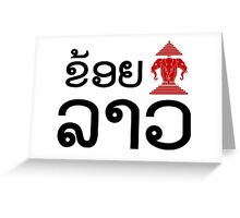 I Erawan (Love) Lao (Khoi Erawan Lao) Laotian Language Greeting Card