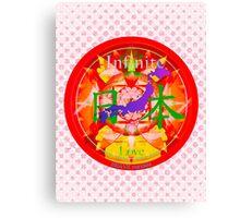 Infinite Love Series- JAPAN mandala of Love Canvas Print