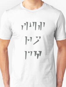skyrim: unrelenting force (fus ro dah) ver. 2 T-Shirt
