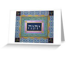 Celtic YHWH Greeting Card