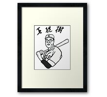 Japanese baseball player - As worn by The Dude Framed Print