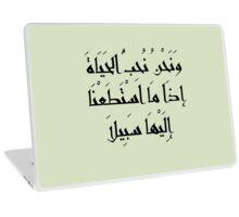 """ونحن نحب الحياة إذا ما استطعنا إليها سبيلا - we love life """"ARABIC"""" - محمود درويش Laptop Skin"""