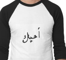 I love you in arabic - ohibok  Men's Baseball ¾ T-Shirt