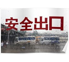 Chine 中国 - Guangxi 广西 Poster