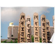 Sotoba at Zojo-Ji Temple  Poster