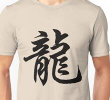 Chinese Symbol For Tiger Unisex T-Shirt