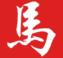 Chinese Zodiac Symbol Horse Dark by ChineseZodiac