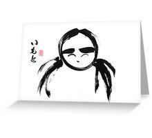 いもと!!!! Greeting Card