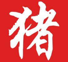Year of The Dog Character Dark by ChineseZodiac
