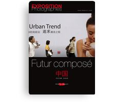 "Affiche - Expo Chine ""Futur composé"" - Black Canvas Print"