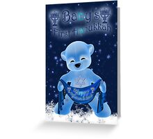 Baby's First Hanukkah Greeting Card With Cute Ice Bear Greeting Card