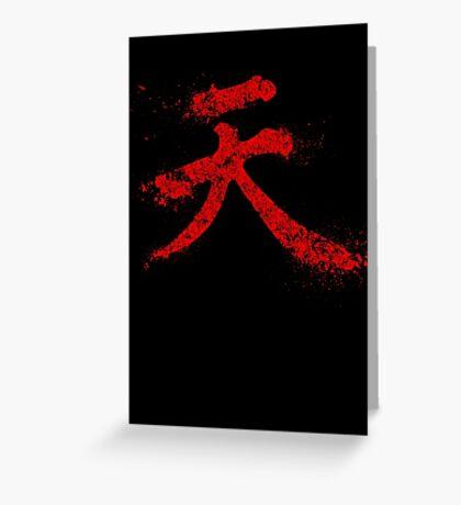 Akuma Kanji Greeting Card