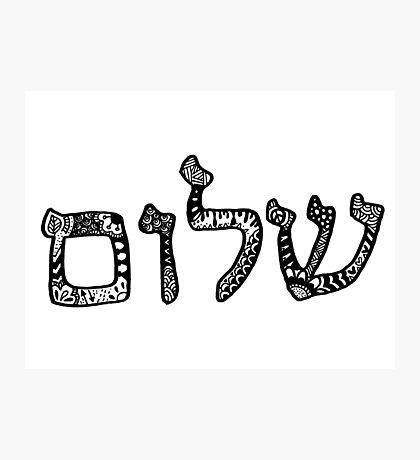 Shalom Hebrew Zentangle Photographic Print