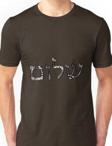 Shalom Hebrew Zentangle Unisex T-Shirt