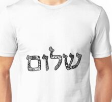 Shalom Hebrew Zentangle Unisex T-Shirt