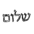 Shalom Hebrew Zentangle by alexavec