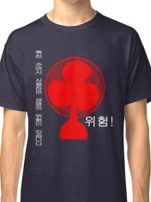 Caution! Beware of Fan Death! Classic T-Shirt