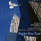 Happy New Year 2010 by peterrobinsonjr
